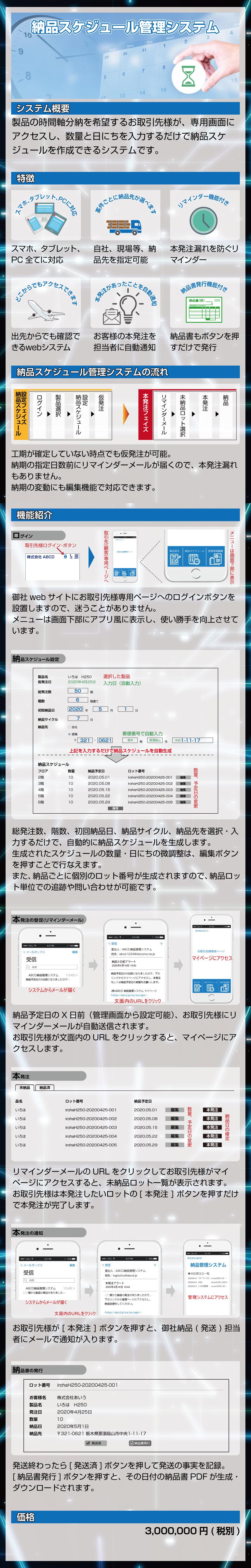 納品スケジュール管理システム