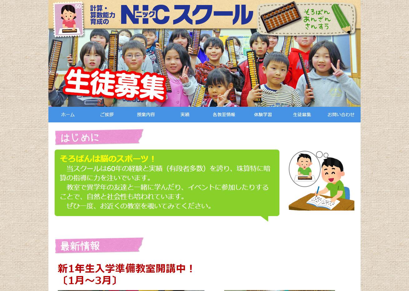 PCサイトイメージ