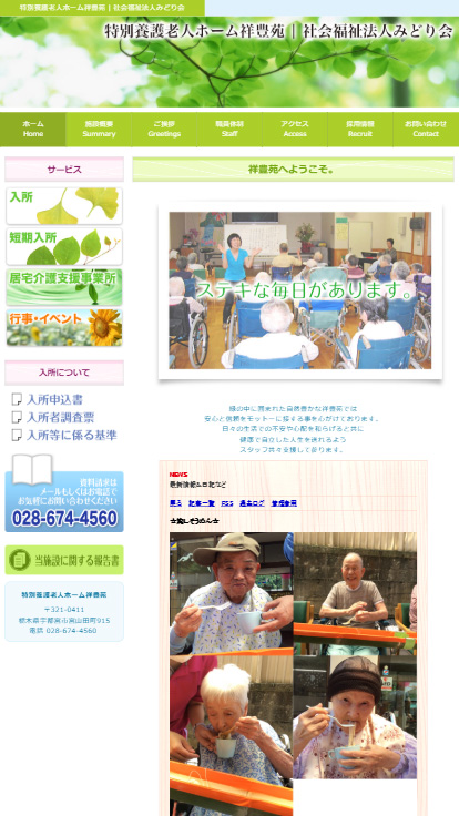 SPサイトイメージ